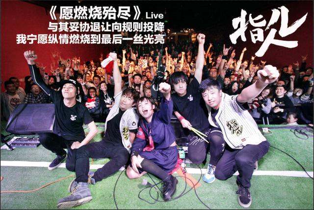 指人儿乐队最新视频 《愿燃烧殆尽live》发行