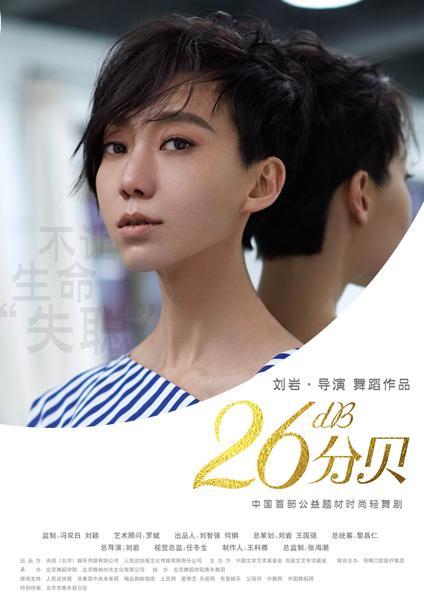舞剧《26分贝》导演刘岩获表彰 温馨版海报公布