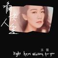 孙露《痛快人生》MV预告曝光 印证放手后的洒脱