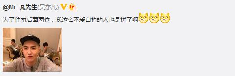 吴亦凡林更新卖萌自拍 网友:敢把帽子摘下来么
