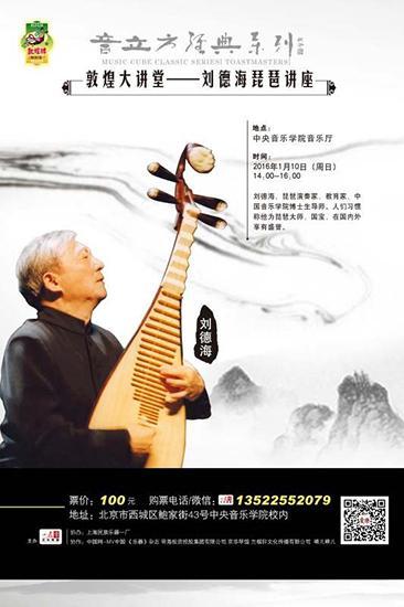 刘德海琵琶讲座将在中央音乐学院举行