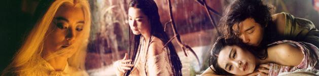 林青霞版《白发魔女传》