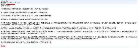 当当董事长俞渝泄密 参加大S婚礼送10万红包