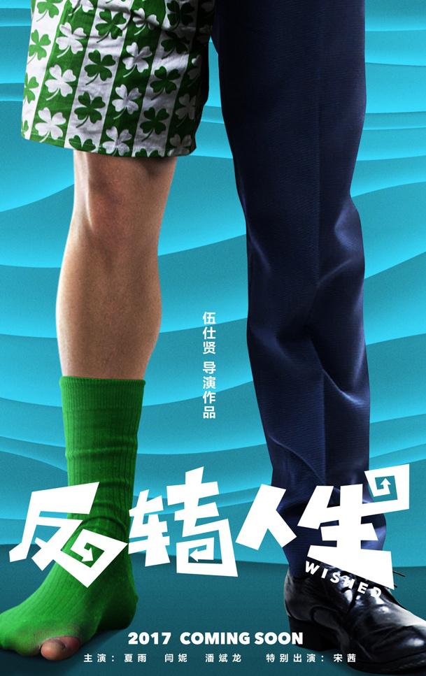 《反转人生》发布概念海报 2017年上映