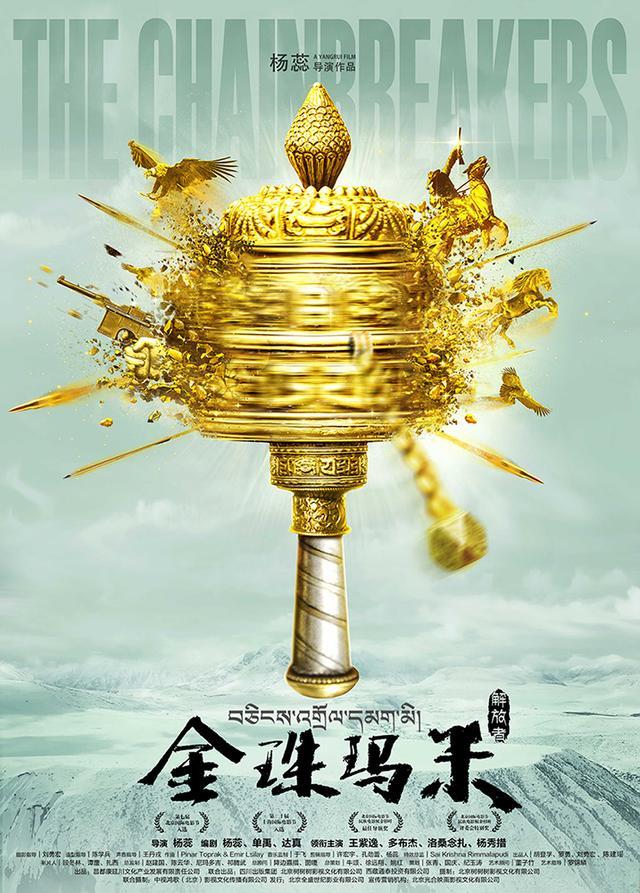 《金珠玛米》定档12月8日 点燃藏地冰与火之歌