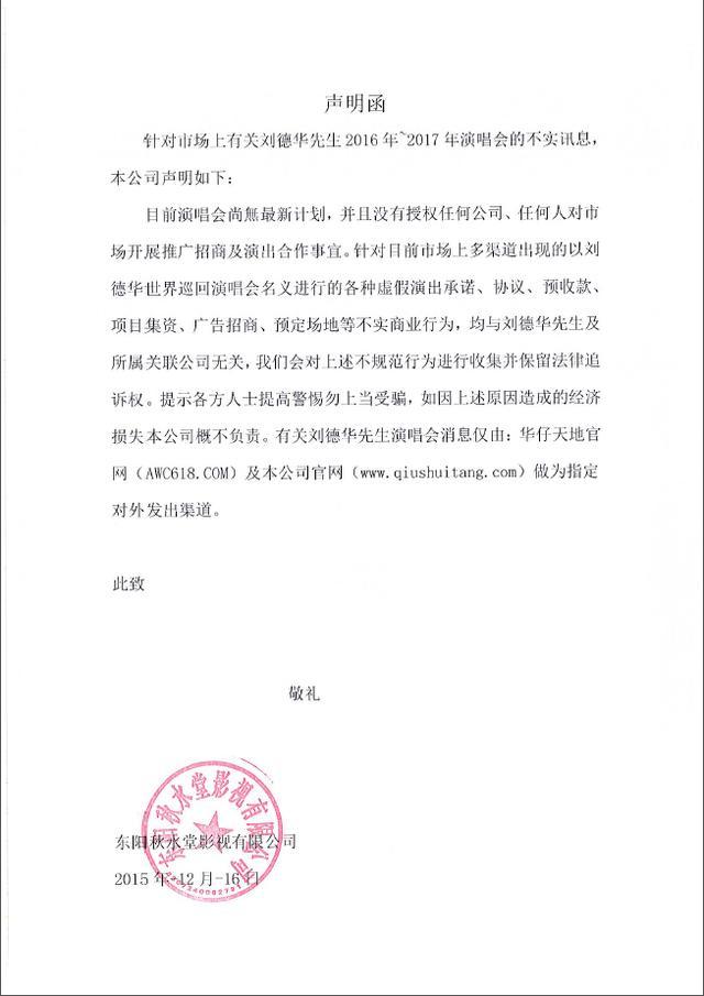 针对16-17年刘德华演唱会不实信息 发出声明