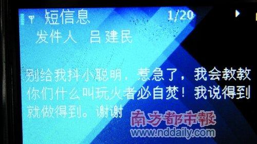 青年导演自曝接恐吓短信 上海电影节爆发口水战