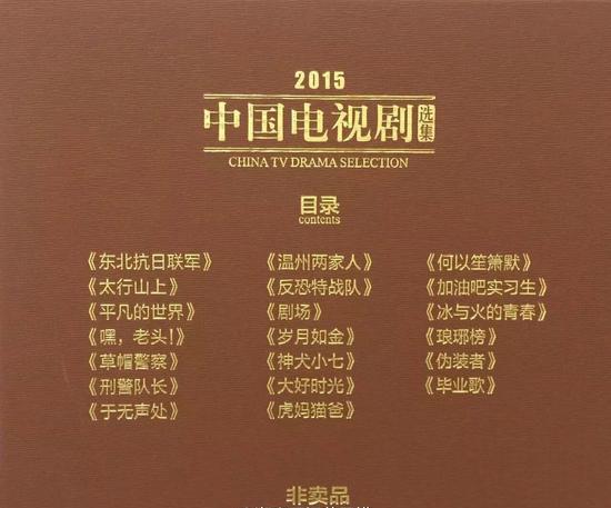 广电《2015中国电视剧选集》公布 胡歌三剧入选