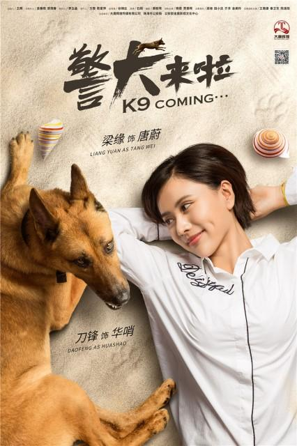 《警犬来啦》登陆安徽卫视 梁缘成满分超级警花