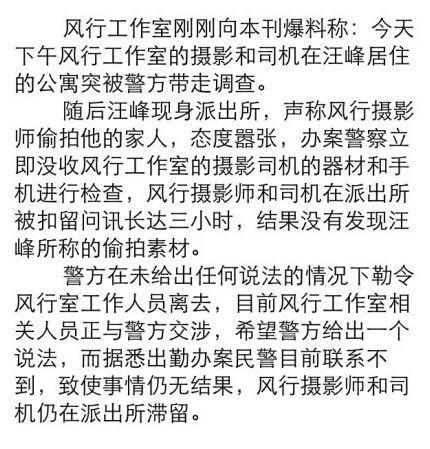 汪峰难忍偷拍报案 狗仔遭警方扣留三小时