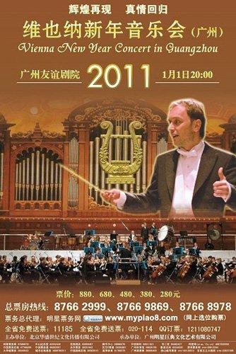"""""""维也纳新年音乐会""""2011年1月1日上演(图)"""