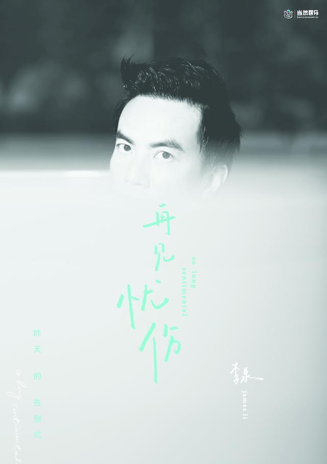 李泉第二主打《拥有》 携手李荣浩创音乐新高度