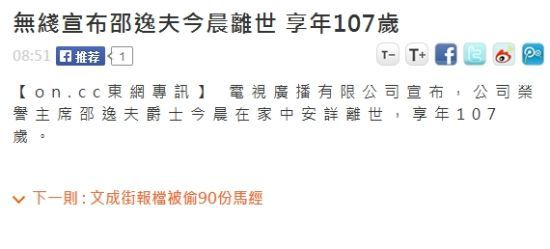 快讯:邵逸夫爵士在家中安详离世 享年107岁