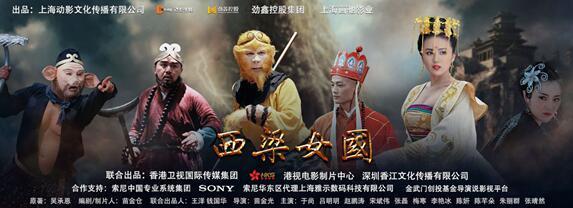 网络大电影《西游记之西梁女国》8月网络公映