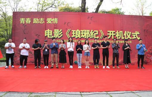 青春励志电影《琅琊纪》在安徽举行开机发布会