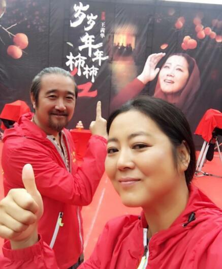 《岁岁年年柿柿红》热拍中 王茜华沈航夫妻档
