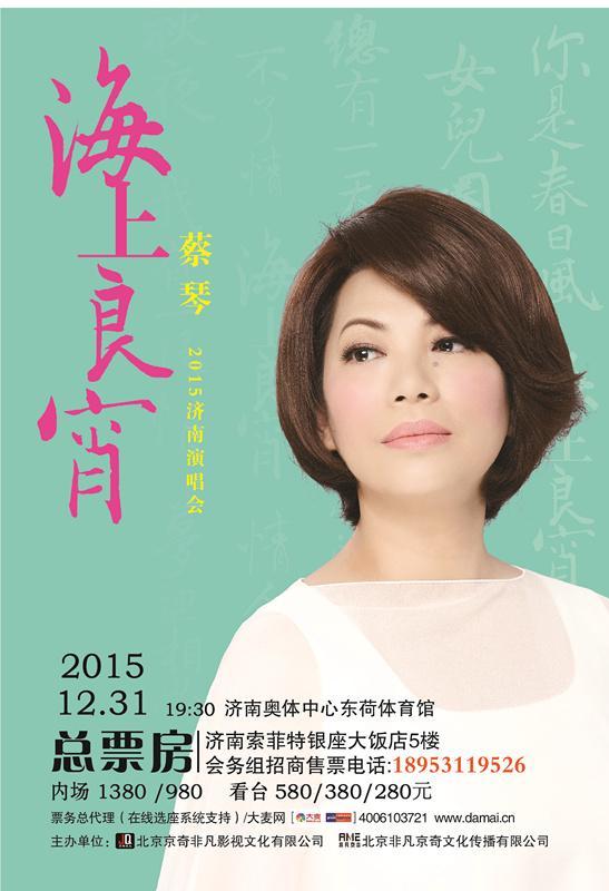 蔡琴济南演唱会《海上良宵》 重阳节正式售票