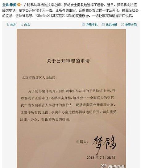 李天一律师:梦鸽将提交申请 要求公开审理案件