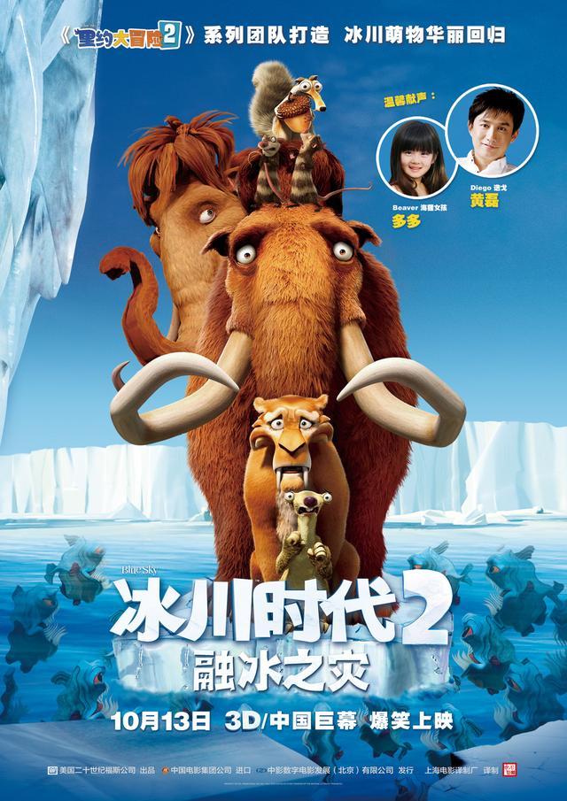 3D《冰川时代2》曝中文海报预告 黄磊&多多配音