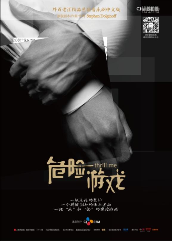 悬疑音乐剧《危险游戏》中文版 7月沪上来袭图片