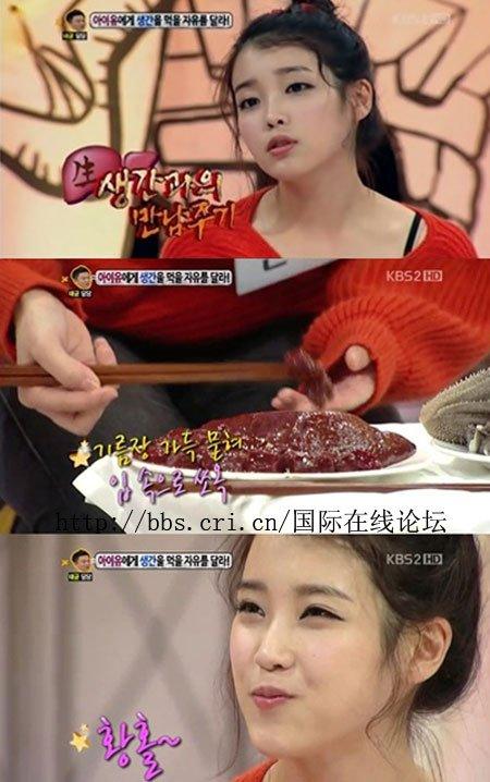 韩星IU节目中吃生肝 萝莉重口味饮食取向惊众人