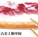 《舌尖上的中国》引追捧
