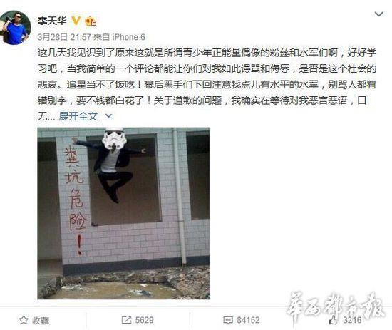 超女评委李天华批TFBOYS被骂 压力太大住进医院