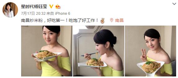 杨钰莹为家乡美食代言 露香肩女神范儿十足