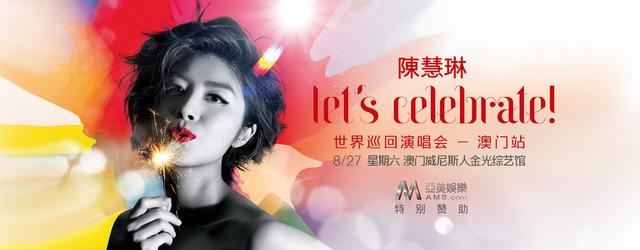 亚洲冰美人陈慧琳8月开唱 开启澳门音乐之旅