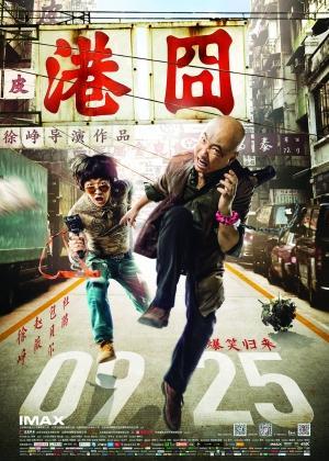 港囧(Lost in Hong Kong)poster