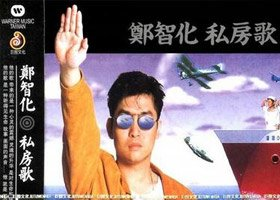 郑智化飞碟时期第二张专辑《私房歌》
