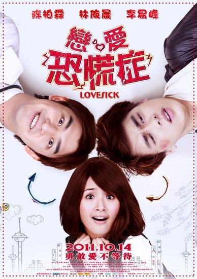 恋爱恐慌症DVD迅雷下载[2011最新]