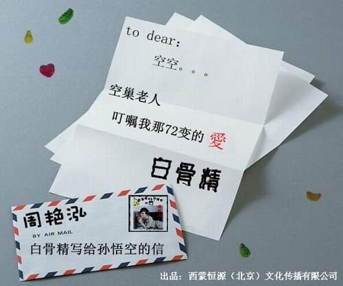 周艳泓训练气情歌《白骨精写给孙悟空的信》投掷接地计划小学图片