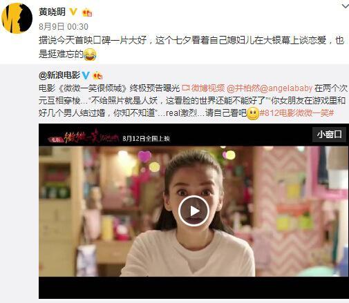 黄晓明七夕看爱妻跟别人谈恋爱:也是挺难忘的