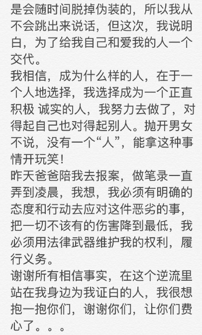 张碧晨发文首度回应不雅视频:已报案