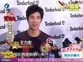 视频:王力宏自称艺术家 对初期票房很满意