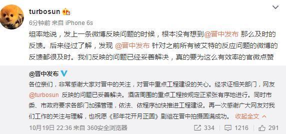 孙俪投诉工地太吵 反被网友喷利用明星特权
