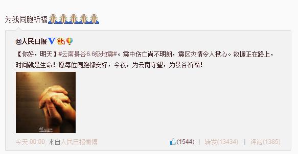 云南普洱发生6.6级地震 众星祈福:祈愿平安