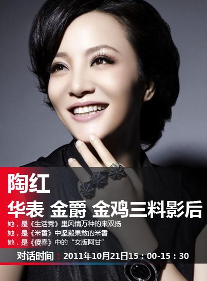 陶红:和吕丽萍合作很愉快 盼电影市场更多元化