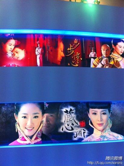 湖南卫视举行新剧推介会 腾讯独家微博上墙