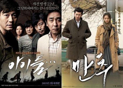 韩国票房:《孩子们》夺冠 汤唯韩国新片排第二