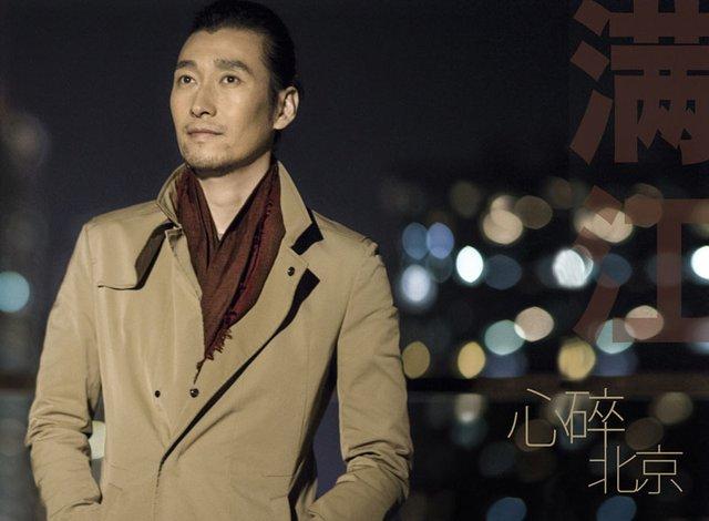 满江年末新歌《心碎北京》QQ音乐独家首发