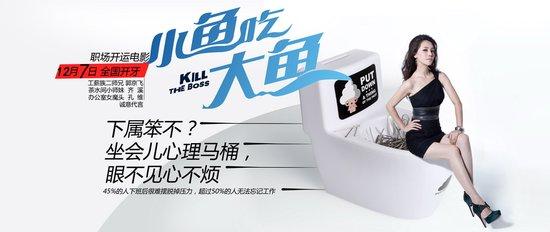 《小鱼吃大鱼》曝创意海报 为影迷奉上职场心经