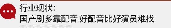 揭秘配音演员:甄嬛和东方不败同一人配音