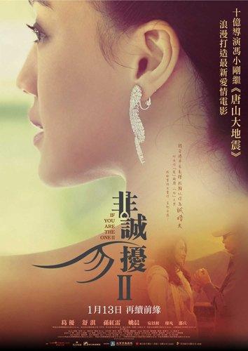 《非诚勿扰2》今日台湾上映 内地票房近5亿元