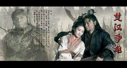 《楚汉争雄》走红网络 盘点剧中英雄美人的爱恋