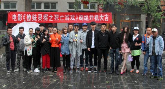 《撩妹灵探》北京开机 台湾偶像剧男神李威加盟