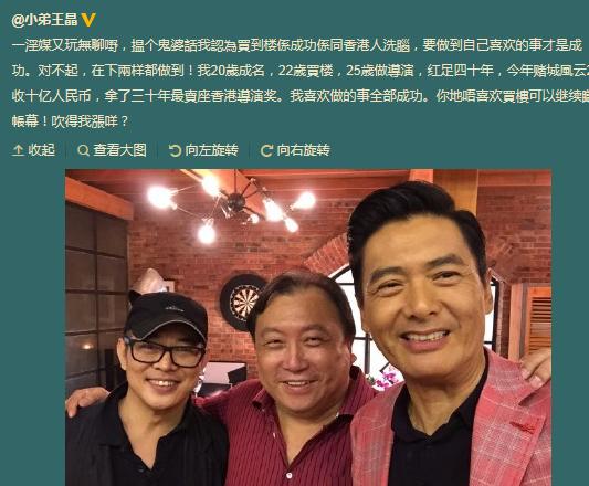王晶与李连杰周润发合影 自评喜欢做的事都成功
