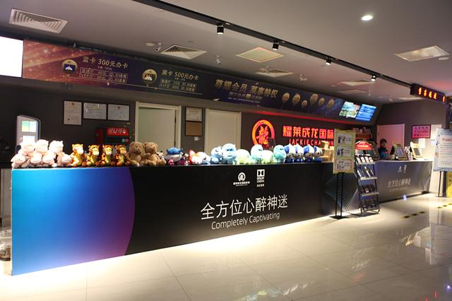杜比影院登陆北京耀莱成龙国际影城慈云寺店