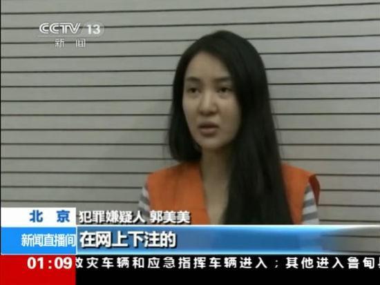 """新华网评郭美美""""不只是个干傻事的无知女孩"""""""